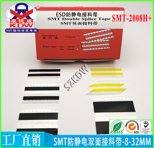 SMT防静电接料带