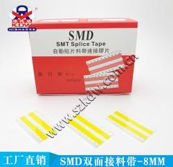SMD双面接料带