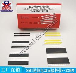 深圳SMT防静电双面接料带