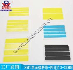 珠海SMT单面接料带-四连片