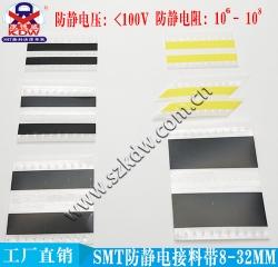 深圳SMT防静电接料带
