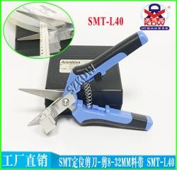 珠海SMT定位剪刀
