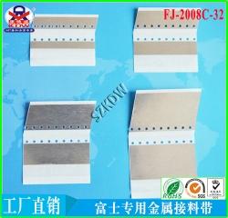 深圳富士金属接料带