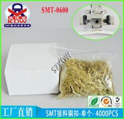 深圳SMT接料铜扣